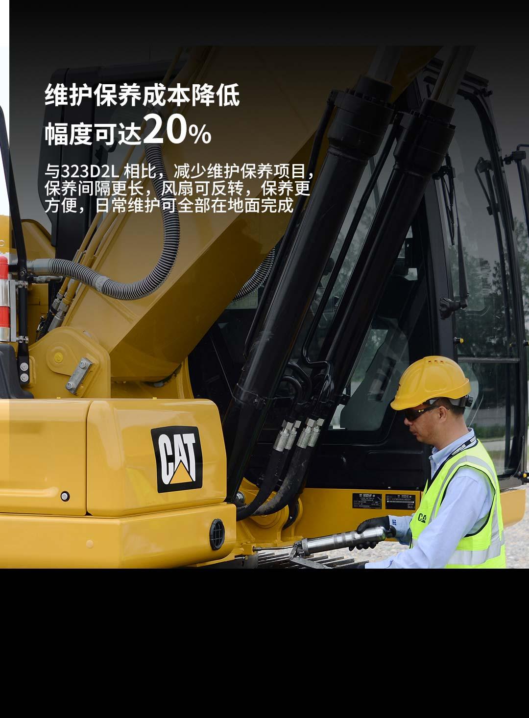 新一代CAT®323 GC 液压挖掘机