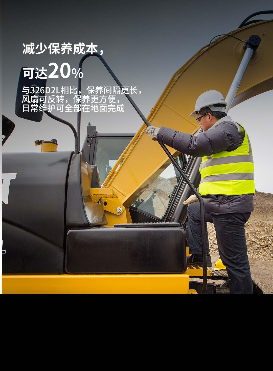 新一代CAT®326 液压挖掘机
