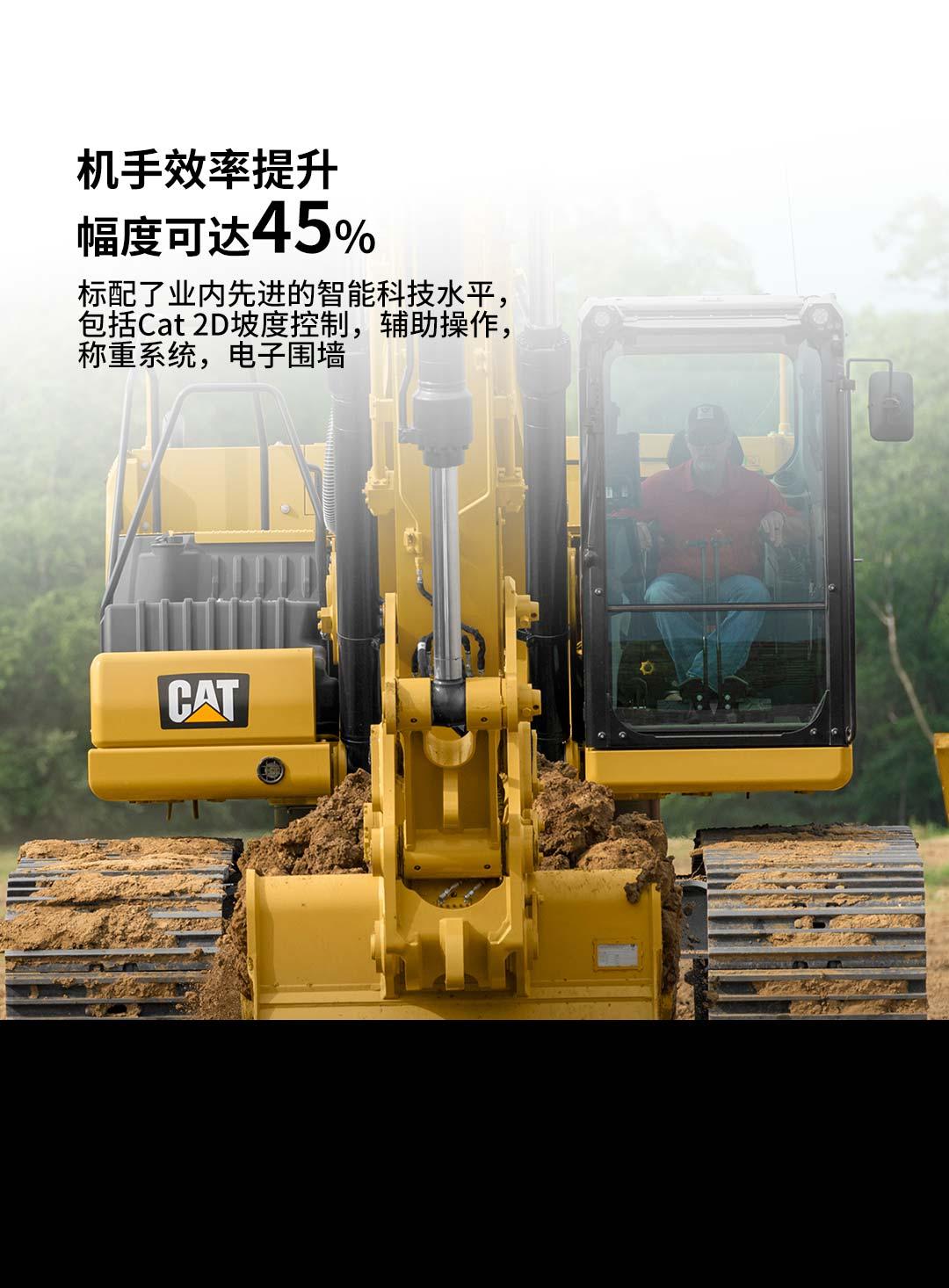 新一代CAT®330 液压挖掘机
