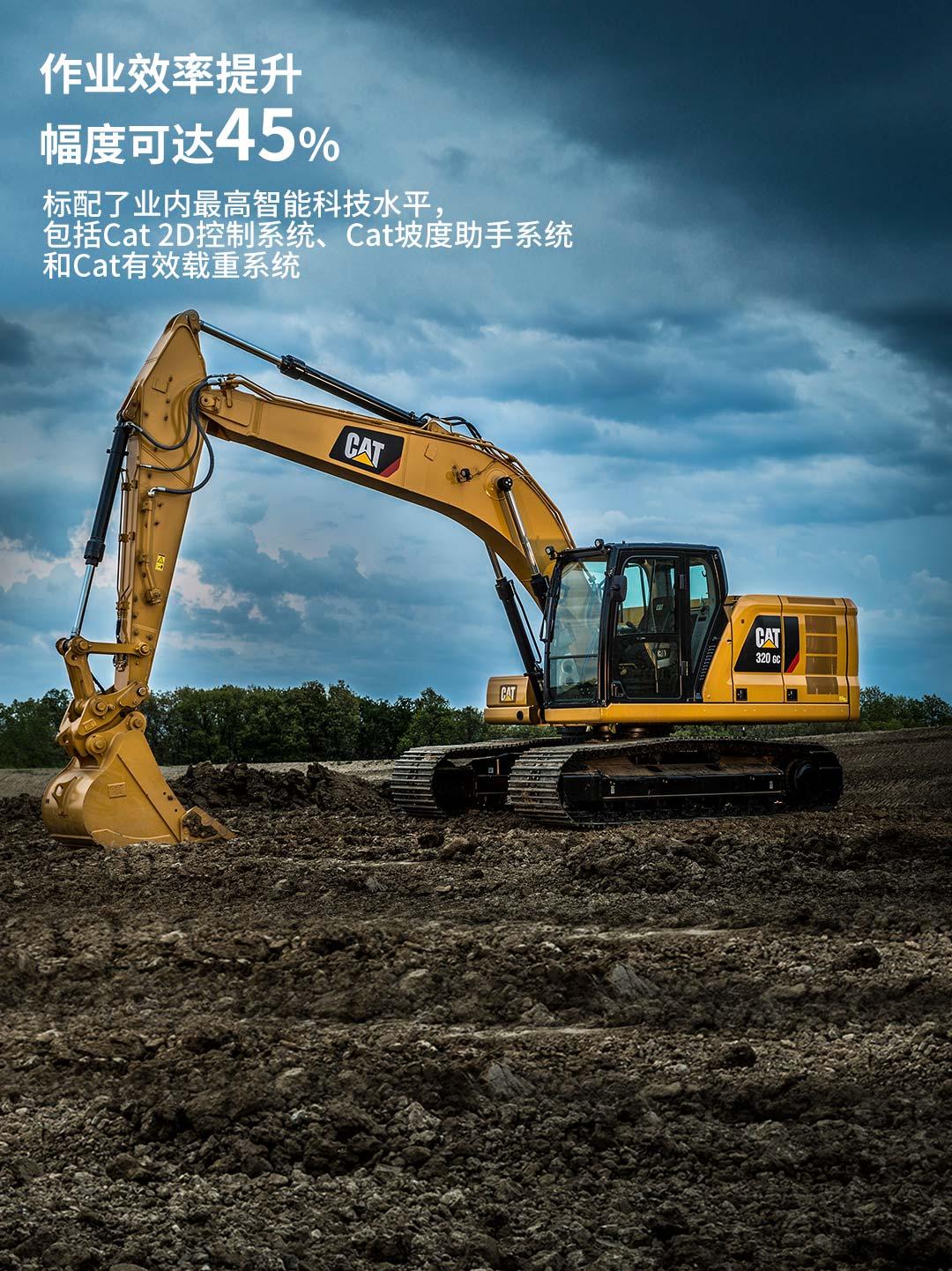 新一代CAT®320 液压挖掘机