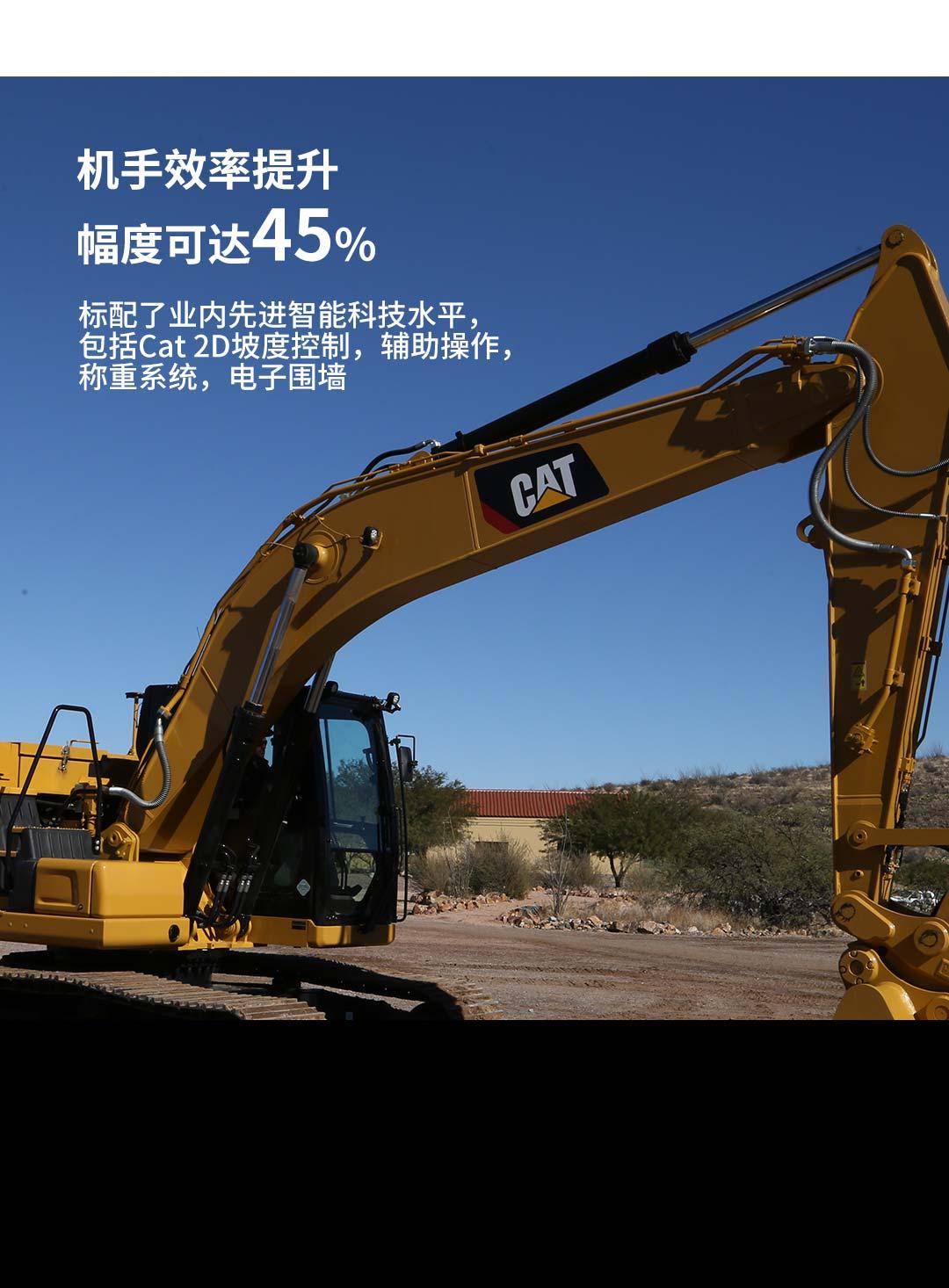 新一代CAT®323 液压挖掘机
