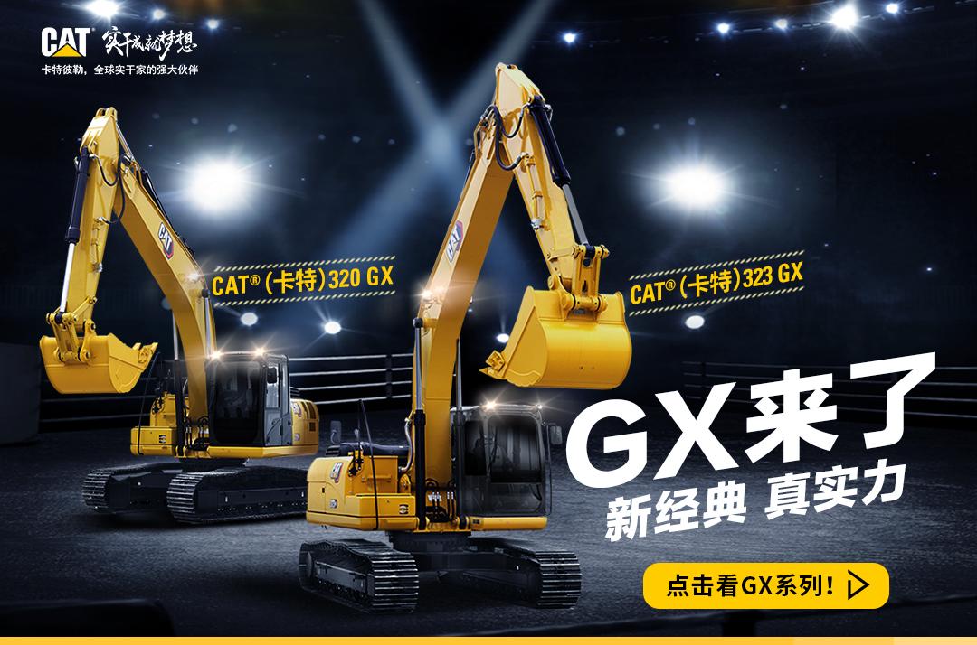 GX-landingpage推广