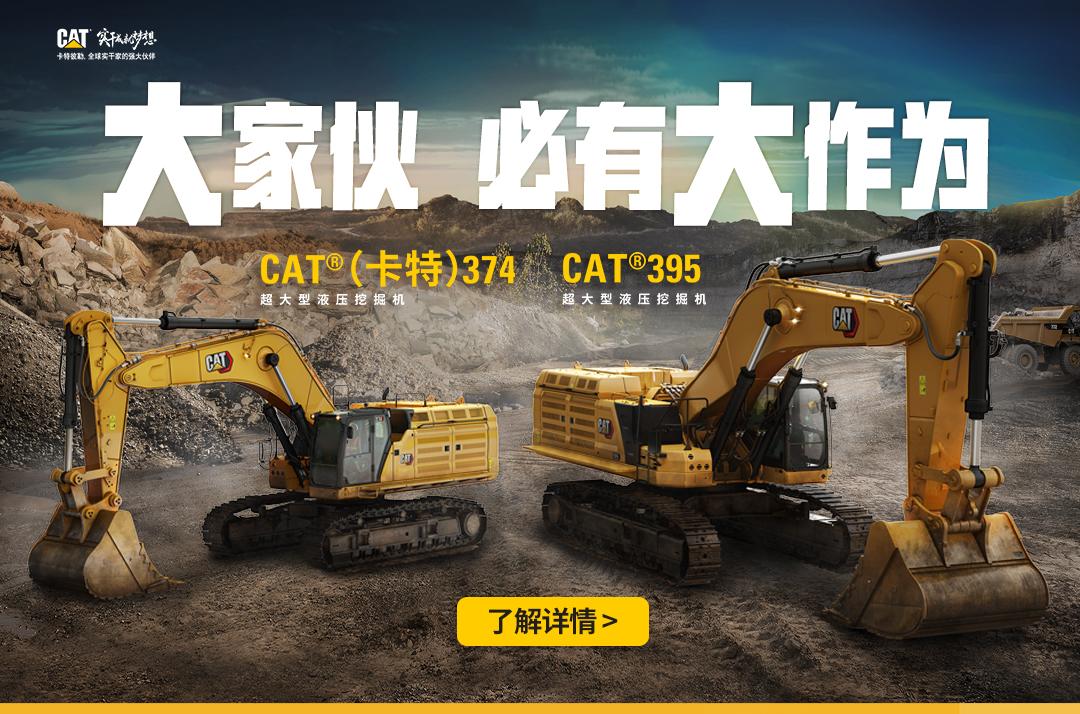 矿山上的大家伙,CAT®(卡特)374与CAT®395超大型挖掘机!